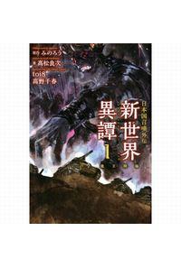 新世界異譚 日本国召喚外伝 1