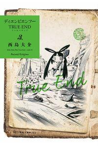 ディエンビエンフー TRUE END 3