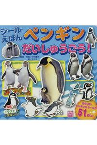 シールえほんペンギンだいしゅうごう!