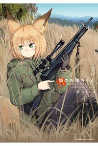 狐のお嫁ちゃん 3