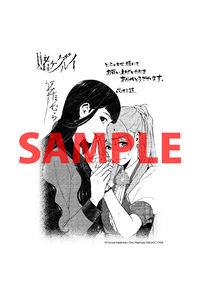 【特 典】 描き下ろしイラストカード (賭ケグルイ 10)