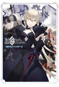 Fate/Grand Order電撃コミックアンソロジー 15