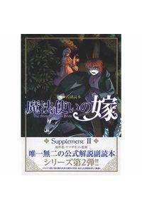 魔法使いの嫁 公式副読本 Suppl 2