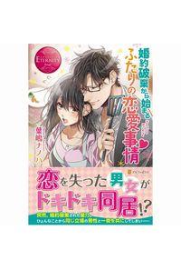 婚約破棄から始まるふたりの恋愛事情 Hoshino & Tsukito
