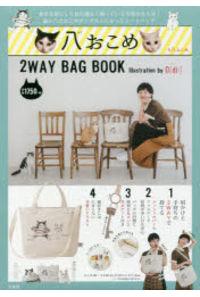 八おこめ 2WAY BAG BOOK