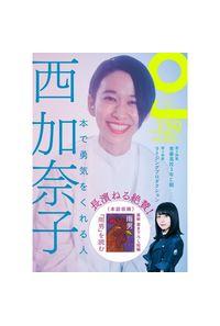クイック・ジャパン vol.139