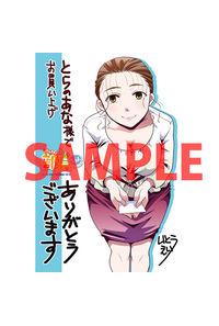 【特典】描き下ろしイラストカード(熟れすぎ!! 艶すぎ! 部長ちゃん 1)