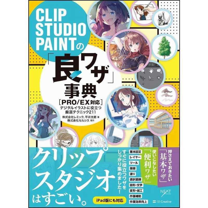 CLIP STUDIO PAINTの「良ワザ」事典 デジタルイラストに役立つ厳選テクニック211