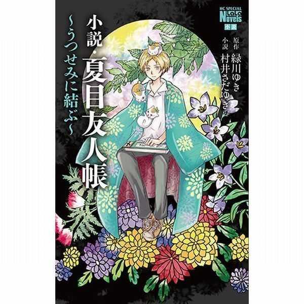 小説・夏目友人帳 〔3〕