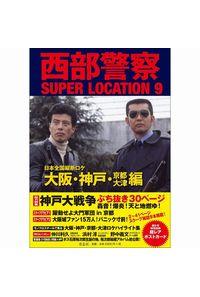 西部警察SUPER LOCATION 9