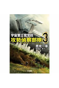 宇宙軍士官学校-攻勢偵察部隊(フオース・リーコン)- 3