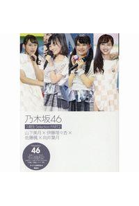 乃木坂46 3期生Selection PART2