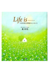 Life is…… 人生を彩る幸福のエッセンス