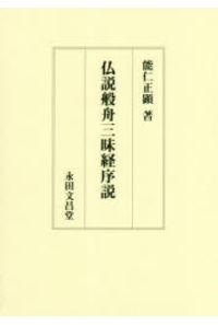 仏説般舟三昧経序説