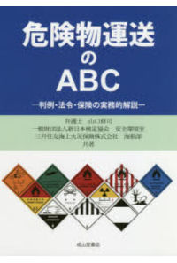 危険物運送のABC 判例・法令・保険の実務的解説