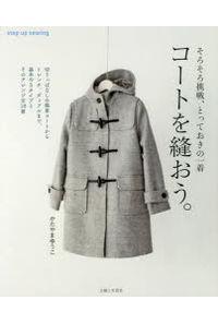 コートを縫おう。 そろそろ挑戦、とっておきの一着 step up sewing