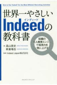 世界一やさしいIndeedの教科書 話題の求人検索エンジンで採用力を一気に上げる!