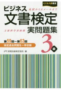 ビジネス文書検定実問題集3級 第59回~第63回