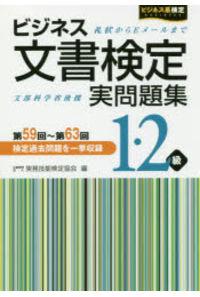 ビジネス文書検定実問題集1・2級 第59回~第63回