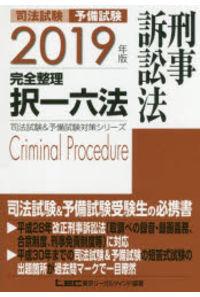 司法試験予備試験完全整理択一六法刑事訴訟法 2019年版