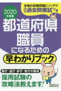 都道府県職員になるための早わかりブック 大卒程度事務系 地方上級 東京都1類等 2020年度版