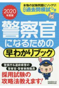 警察官になるための早わかりブック 警視庁警察官 道府県警察官 警察事務職員 2020年度版