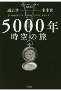 5000年時空の旅 過去世-未来世