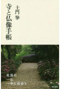 寺と仏像手帳