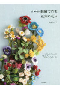 ウール刺繍で作る立体の花々 Mieko Suzuki's Flower Works