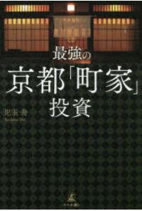 最強の京都「町家」投資
