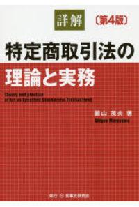 詳解特定商取引法の理論と実務
