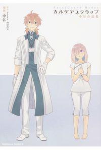 Fate/Grand Orderカルデアスクラップ 中谷作品集