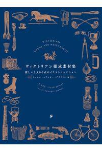 ヴィクトリアン様式素材集 麗しい2300点のイラストコレクション