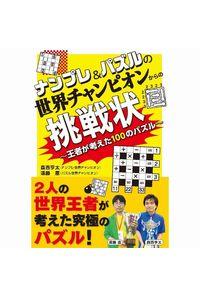 ナンプレ&パズルの世界チャンピオンからの挑戦状 王者が考えた100のパズル