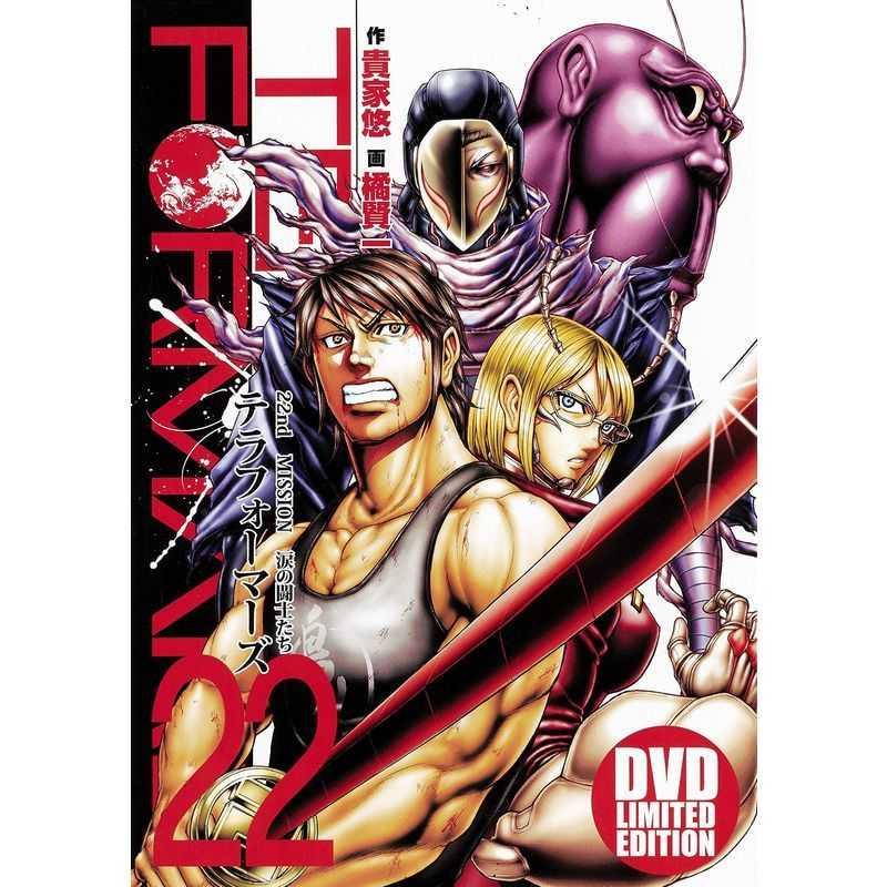 テラフォーマーズ  22 DVD同梱版