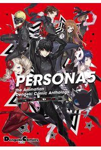 PERSONA5 the Animation電撃コミックアンソロジー