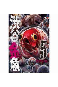 渋谷金魚   5