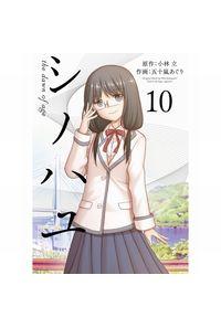 シノハユ  10