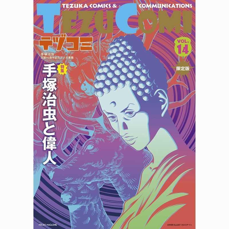 テヅコミ 手塚治虫生誕90周年記念マンガ書籍 VOL.14 限定版