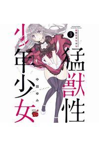 猛獣性少年少女 vol.3