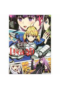 Fate/stay night LEGENDアンソロジーコミック