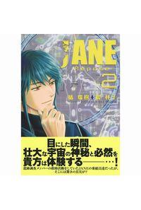 JANE-Repose-   2