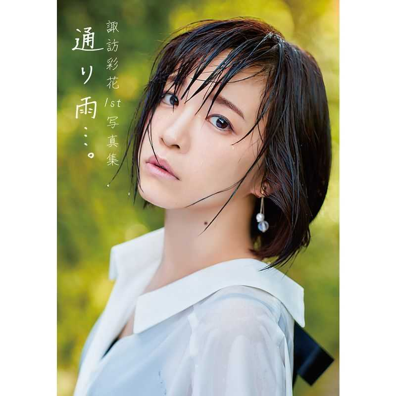 【イベント応募用:名古屋1回目】諏訪彩花1st写真集 通り雨…。