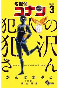 名探偵コナン犯人の犯沢さん VOLUME3