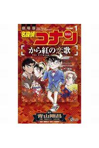 名探偵コナンから紅の恋歌(ラブレター) 劇場版 VOLUME1