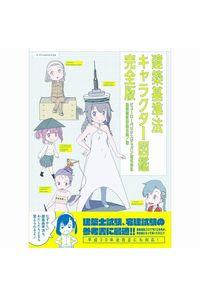 建築基準法キャラクター図鑑完全版