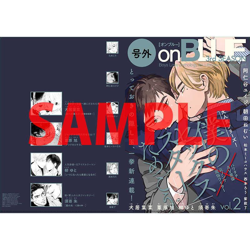 【特 典】特製クリアファイル (「号外onBLUE 3rd SEASON 2」&「忍べよ!ストーカー」同時購入フェア)