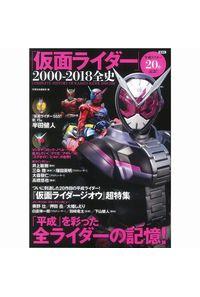 「仮面ライダー」2000-2018全史 平成ライダー20作記念!