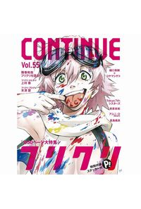 コンティニュー Vol.55