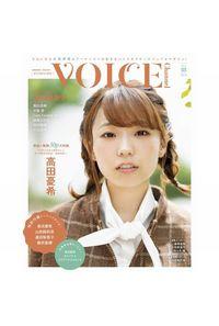 【通販専用イベント応募用】VOICE Channel VOL.05(2018)